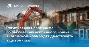 Аварийное жилье условия переселения 2020 пермь