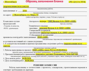 Примеры заполненные актов на скрытые работы 2020-2020 г с печатями