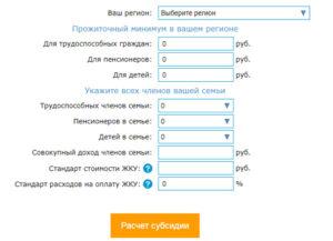 Онлайн калькулятор субсидии москва 2020