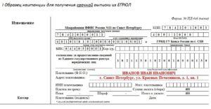 Реквизиты для оплаты срочной выписки из егрюл 2020 москва