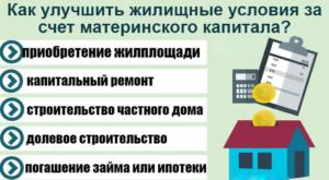 Можно ли потратить материнский капитал на покупку земельного участка в 2020