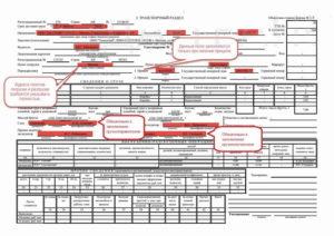 Перевозка груза оформление документов 2020 год