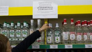 Во сколько начинают продавать алкоголь