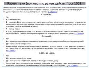 Расчет пени за просрочку исполнения контракта 44-фз калькулятор