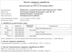 Расчет среднего заработка онлайн калькулятор 2020