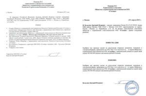 Образец решение о согласии на совершение сделки