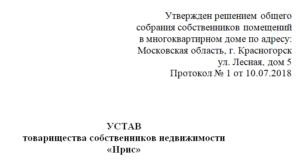 Устав гск в новой редакции 2020 года образец