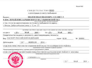 Регистрация граждан белоруссии по месту пребывания в 2020