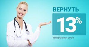 Как вернуть 13 процентов за медицинские услуги