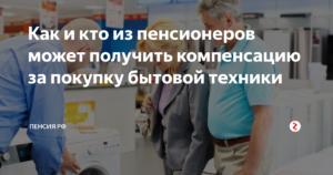 Компенсация на покупку бытовой техники пенсионерам в москве