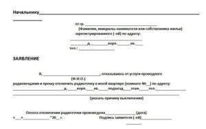 Отказаться от радиоточки в кооперативной кв-ре в москве в 2020 году через интернет