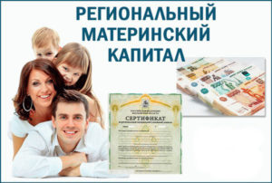 Региональный мат капитал в рязани за 3-го ребенка 2020