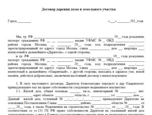 Договор дарения жилого дома и земельного участка между родственниками
