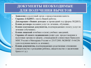 Документы необходимые для налогового вычета за лечение зубов