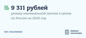 Мрот томск в 2020 году какие существуют надбавки