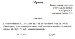 Образец справки зарплаты для расчета дополнительного отпуска чернобыльцам в 2020 году
