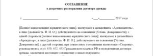 Регистрация расторжения договора аренды нежилого помещения в росреестре 2020
