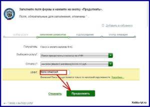 Как оплатить налоги за юрлицо через сбербанк онлайн
