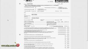 Образец заполнения декларации по процентам по ипотеке за 2020
