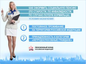 Где оформить пенсию по возрасту в москве в 2020 году