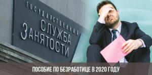 Безработица 2020 екатеринбург