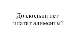 До скольки лет платят алименты на ребенка в россии