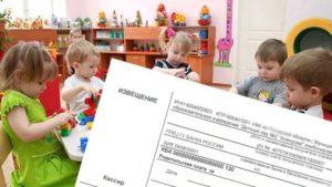 Красноярск компенсация за садик