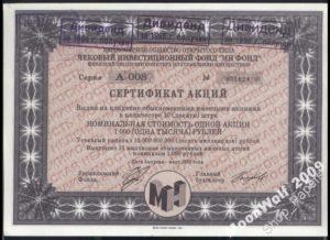 Московская недвижимость акции 1993 стоимость на 2017 год