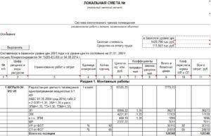 Разработка проектно сметной документации на установку апс по какому косгу