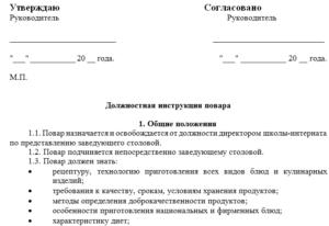 Должностные инструкции уборщика в доу по профстандартам 2020