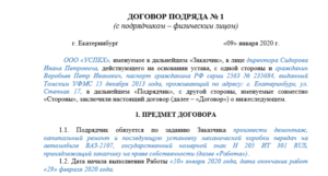 Договор подряда с белорусом налогообложение в 2020 году