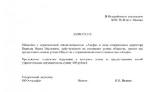 Образец заявления на восстановление устава 2020 год