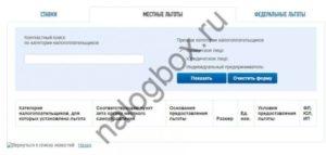 Имущественные налоговые льготы многодетным московская область 2020