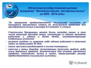 Гос программы молодым семьям 2020 иркутск