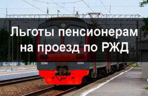 Есть ли льготы пенсионерам на жд билеты в электричках калужской области