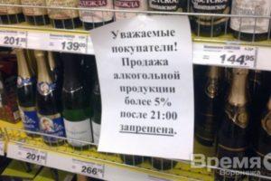 До скольки продается алкоголь в тюмени?