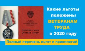Ветеран труда иркутской области в 2020 году льготы