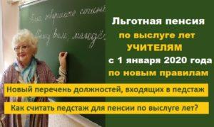 Льготная пенсия для воспитателей с 2020 года в украине