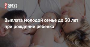 Лужковские выплаты при рождении ребенка в 2020 году в москве