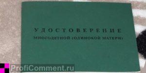 Как получить удостоверение матери одиночки в 2020 в москве