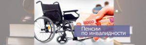 Пенсия по инвалидности в финляндии 2020 год