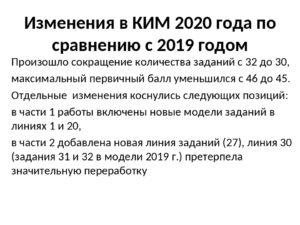 Изменения в птэ с 2020 года