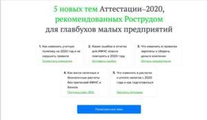 Аттестация главных бухгалтеров в 2020 году обязательна