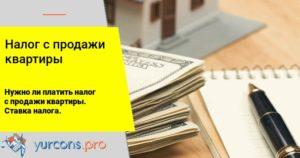 Как отчитаться за проданную квартиру в налоговую