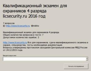 Билеты охранника 4 разряда 2020 года с изменениями и дополнениями