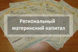 Региональный материнский капитал в ростовской области 2020 третий ребенок