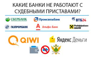 Банки которые не сотрудничают с судебными приставами 2020 год