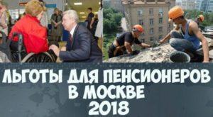 Льготы в москве