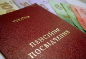 Пенсия в москве форум 2020