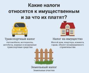 Берется ли налог с пенсионеров на недвижимость